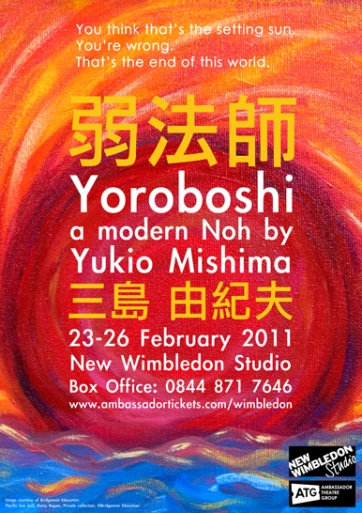 Yoroboshi-Poster-for-Email